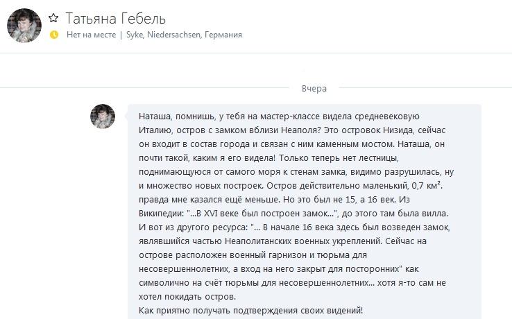 Татьяна Гебель о мастер-классе по кармическим отношениям